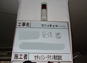 工場内従業員安全確保のため緊急地震速報装置を納入2
